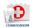 Клиника современных технологий МЕДСТОМ в Хабаровске - медицинское отрыв равным образом стоматология